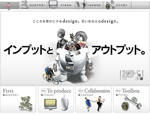 IOdesignサイト